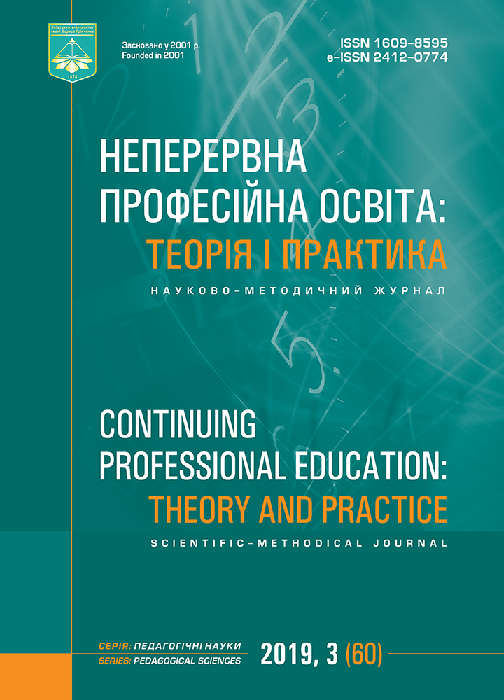 View No. 3 (2019): CONTINUING PROFESSIONAL EDUCATION: THEORY AND PRACTICE