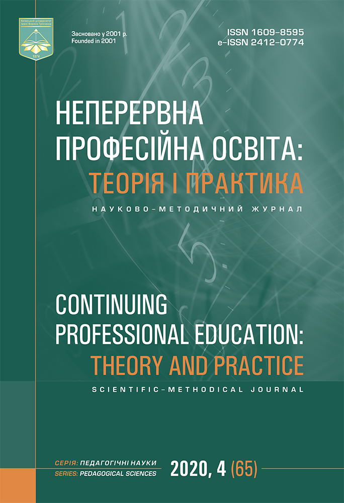 View No. 4 (2020): CONTINUING PROFESSIONAL EDUCATION: THEORY AND PRACTICE